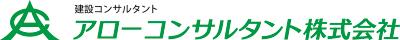 アローコンサルタント株式会社